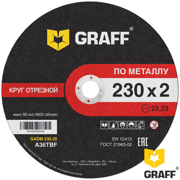 Cutting wheel for metal 230х2 for angle grinder
