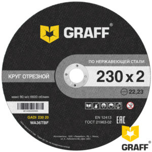 Grinding wheel for angle grinder 230x2