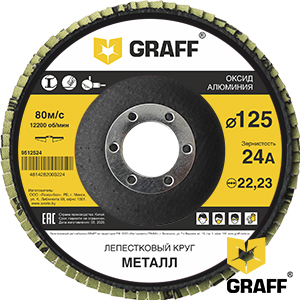 Flap disc for metal 24A 125mm