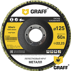 Flap disc for metal 60A 125 mm