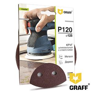 Abrasive grinding wheel (sanding paper) 125 mm P120
